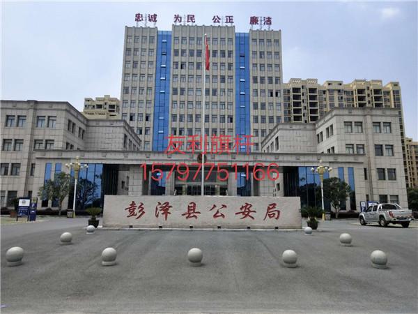 彭泽县公安局