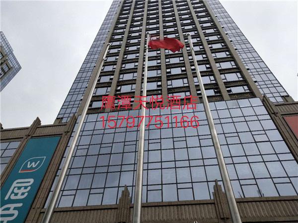鹰潭天悦酒店